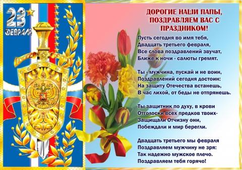 Поздравления папам на 23 февраля